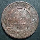 Медная монета Российской империи 3 копейки 1910 года