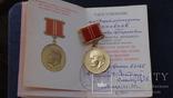 Медаль За воинскую доблесть + на одного человека, фото №2