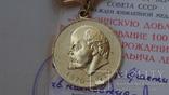 Медаль За воинскую доблесть + на одного человека, фото №3
