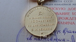 Медаль За воинскую доблесть + на одного человека, фото №5