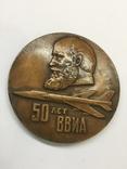 Настольная медаль 50 лет ВВИА Академия им. Жуковского, фото №2
