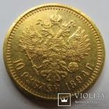 10 рублей 1894 г. Александр III, фото №3