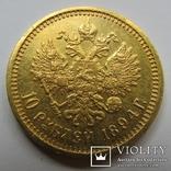 10 рублей 1894 г. Александр III, фото №5