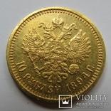 10 рублей 1894 г. Александр III, фото №7