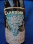 Коллекционное вино Дар Лозы ГОСТ 7208-70 фото 4