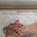 Книга Природа и хозяйство России. Население., фото №9