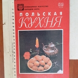 Польская кухня 1993р., фото №2