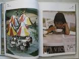 """""""Корабельная сторона"""" фотоальбом о Николаевской области, 1986 год, фото №9"""