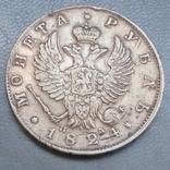 Монета Рубль 1824 год, фото №2