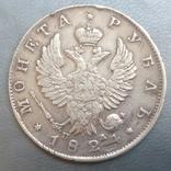 Монета Рубль 1824 год, фото №3