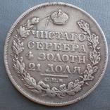 Монета Рубль 1824 год, фото №4