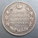Монета Рубль 1824 год, фото №5