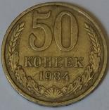 СРСР 50 копійок, 1984