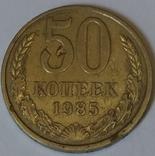 СРСР 50 копійок, 1985