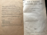 1946 Вестник Академии наук СССР, фото №3