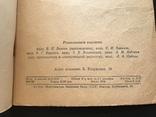 1946 Вестник Академии наук СССР, фото №9
