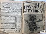 """Журналы """" Наука и Техника """",52 Номера за 1927 год.Много Авиации.Годовая Подшивка., фото №7"""