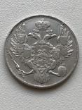 3 рубль 1834 года, фото №3