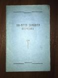 1945 100-ліття Заповіту Шевченка, фото №3