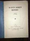 1945 100-ліття Заповіту Шевченка, фото №4
