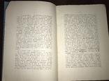 1945 100-ліття Заповіту Шевченка, фото №5
