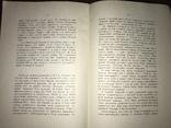 1945 100-ліття Заповіту Шевченка, фото №10