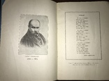 1945 100-ліття Заповіту Шевченка, фото №2