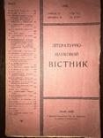 1908 Прижизненный И. Франко, Грушевский, М. Вовчок Українська література, фото №2