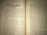 1908 Прижизненный И. Франко, Грушевский, М. Вовчок Українська література, фото №4