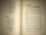1908 Прижизненный И. Франко, Грушевский, М. Вовчок Українська література, фото №5