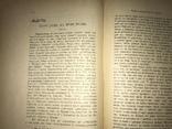 1908 Прижизненный И. Франко, Грушевский, М. Вовчок Українська література, фото №6