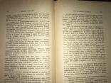 1908 Прижизненный И. Франко, Грушевский, М. Вовчок Українська література, фото №8