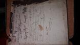 Псалтырь 1863 печать Киево-Печерской Лавры. С автографами владельцев, фото №3
