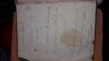 Псалтырь 1863 печать Киево-Печерской Лавры. С автографами владельцев, фото №6