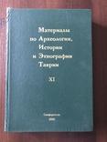 Материалы по археологии, фото №3