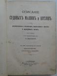 1899 Описание судовых машин и котлов, а также вспомогательных механизмов, фото №4