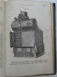 1899 Описание судовых машин и котлов, а также вспомогательных механизмов, фото №10