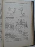 1899 Описание судовых машин и котлов, а также вспомогательных механизмов, фото №11