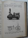 1899 Описание судовых машин и котлов, а также вспомогательных механизмов, фото №12