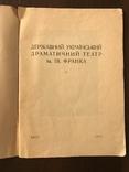1939 Український Драматичний театр ім. І. Франка, фото №4