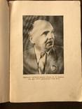 1939 Український Драматичний театр ім. І. Франка, фото №5