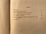 1939 Український Драматичний театр ім. І. Франка, фото №11
