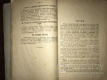1928 Пасіка Хміль Тютюн Поради українському селянинові, фото №5