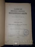 1899-1901 Записки минералогического общества, фото №5