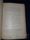1899-1901 Записки минералогического общества, фото №8
