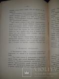 1899-1901 Записки минералогического общества, фото №10