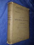 1912 История образования и воспитания, фото №2