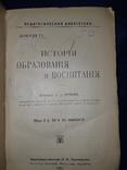 1912 История образования и воспитания, фото №3
