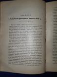 1912 История образования и воспитания, фото №4