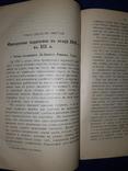 1912 История образования и воспитания, фото №5